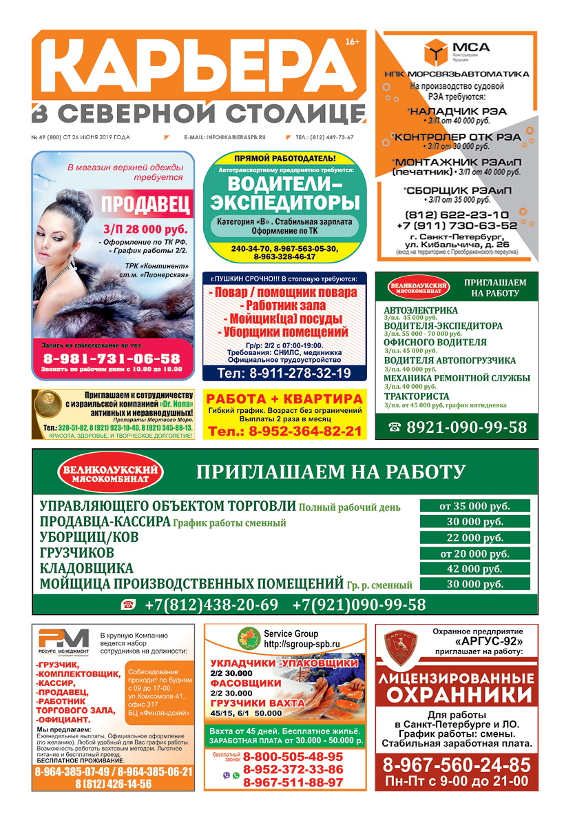 Выпуск №49 (800) от 26.06.2019