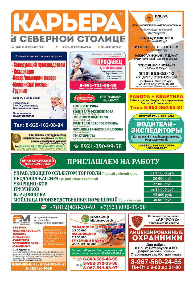 Выпуск №51 (802) от 03.07.2019