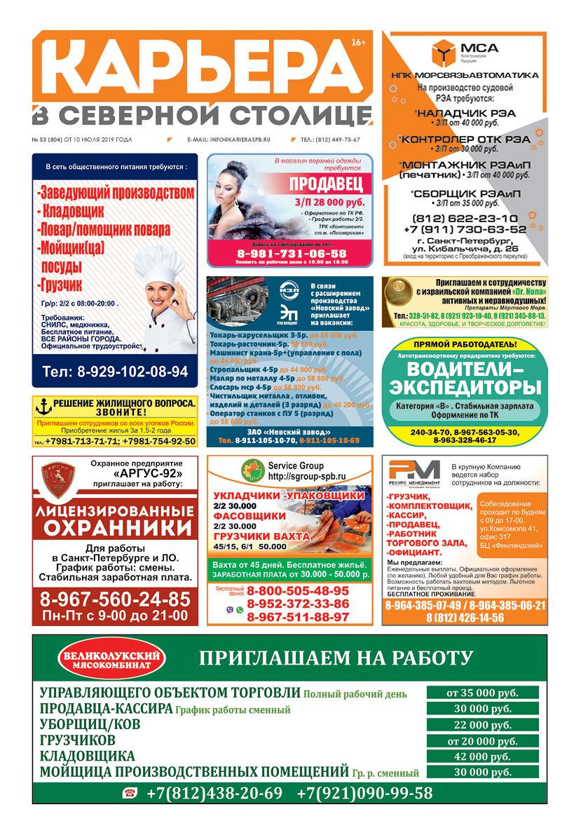 Выпуск №53 (804) от 10.07.2019