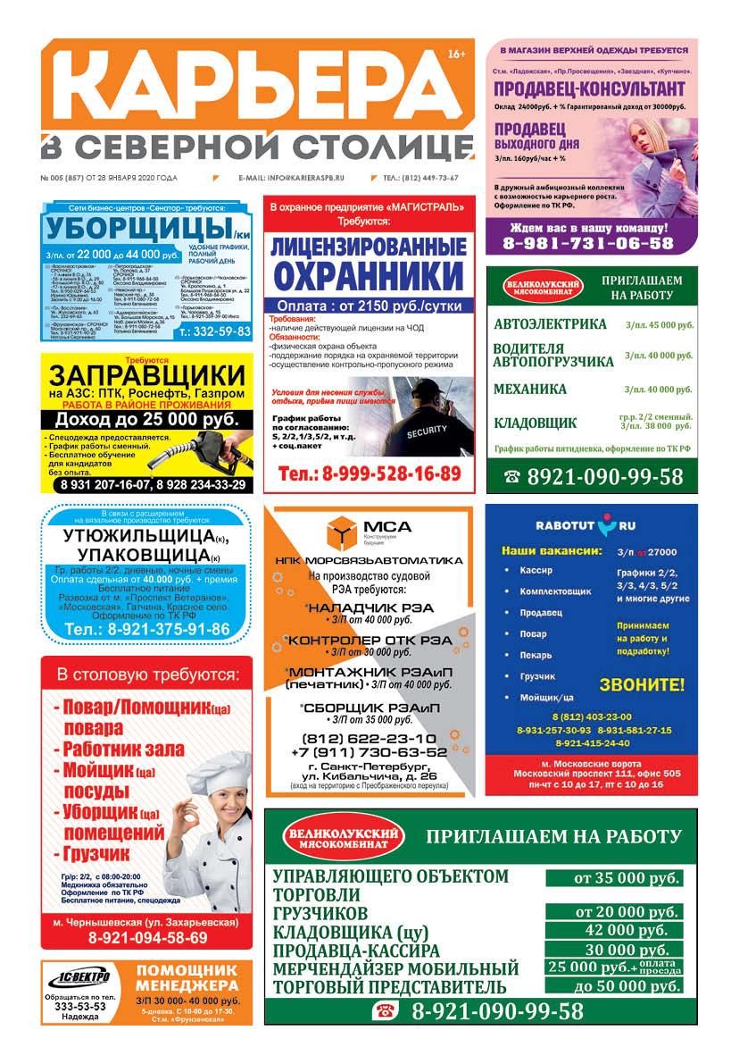 Выпуск №005 (857) от 28.01.2020