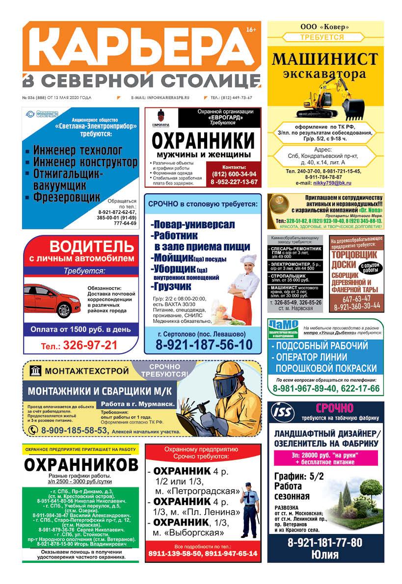 Выпуск №036 (888) от 13.05.2020